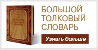 БТС-СЛОВАРЬ
