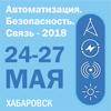 Автоматизация. Безопасность. Связь - 2018 Хабаровск