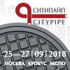 СитиПайп 2018