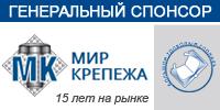 СТС-спонсор