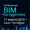 BIM НА ПРАКТИКЕ 2019