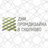 Дни промдизайна в Сколково