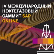 саммит SAP Online «Цифровое будущее нефтегазовой отрасли»