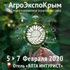 Агроэкспокрым 2020