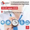 Здоровье.Крым 2020