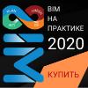BIM на практике 2020