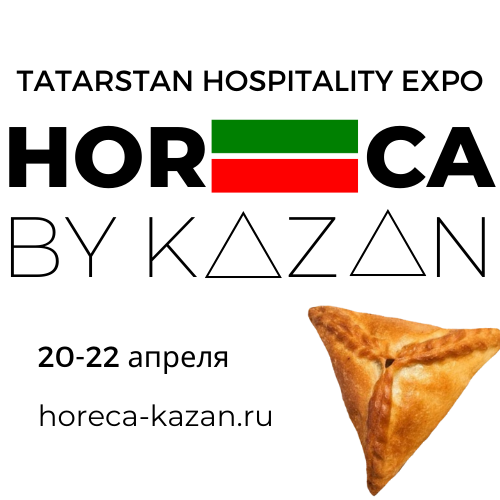 Horeca by Kazan 2020