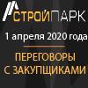 СТРОЙПАРК-2020