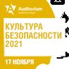 КУЛЬТУРА БЕЗОПАСНОСТИ 2021