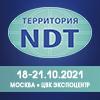 Территория NDT-2021