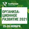 ОРГАНИЗАЦИОННОЕ РАЗВИТИЕ 2021