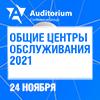 ОБЩИЕ ЦЕНТРЫ ОБСЛУЖИВАНИЯ 2021