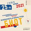 БИОТ-2021