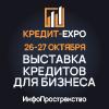 КРЕДИТ-EXPO 2021