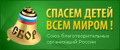 СОЮЗ БЛАГОТВОРИТЕЛЬНЫХ ОРГАНИЗАЦИЙ РОССИИ
